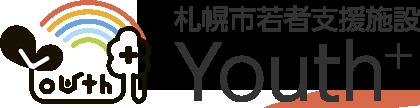 札幌市若者支援施設 Youth+