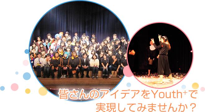 写真:演劇イベントのパフォーマンス中の若者と一緒に作り上げた仲間たちの集合写真。
